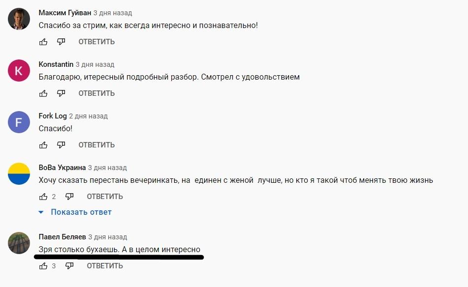 Александр Клинков отзывы