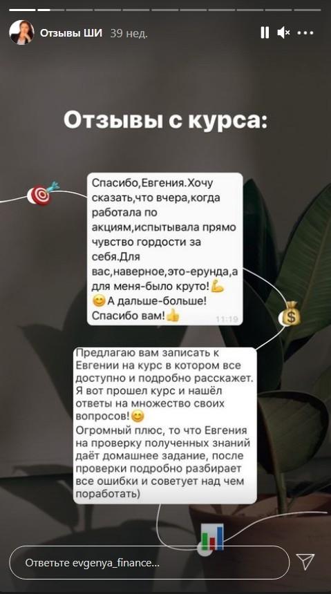 Евгения Поповская отзывы