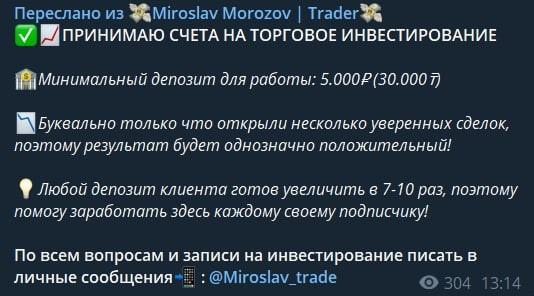 Сообщество в Телеграме аналитика Мирослава Морозова