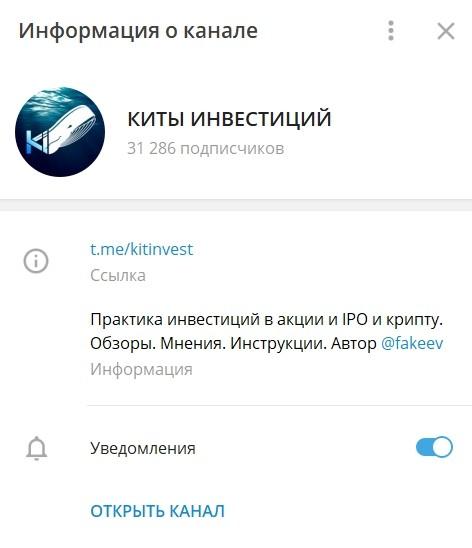 Telegram канал Олега Факеева