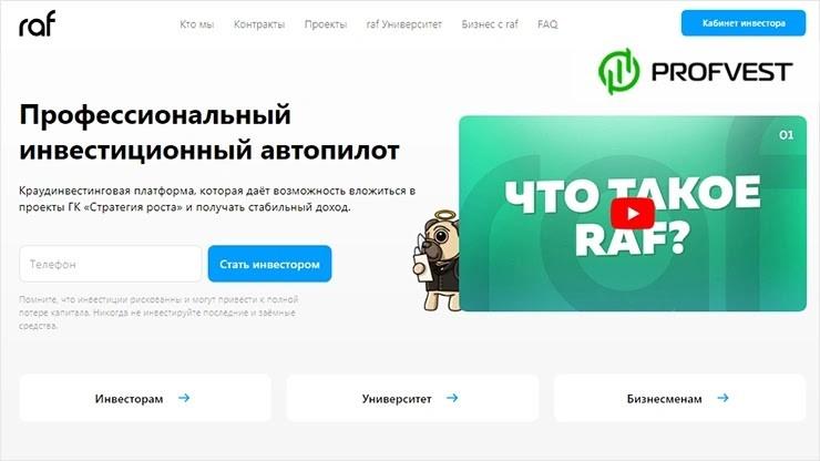 Сайт компании Раф инвестиции