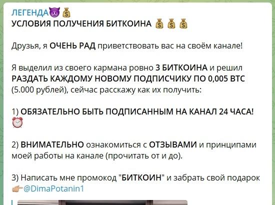 Телеграм-канал предпринимателя Дмитрия Потанина