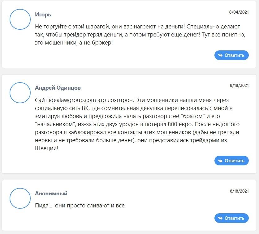 Отзывы о брокере IdeaLawGroup