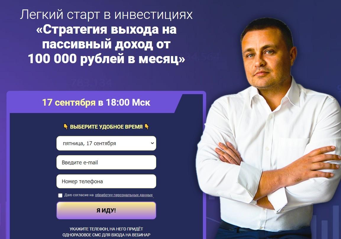 Легкий старт в инвестирование от Ушакова