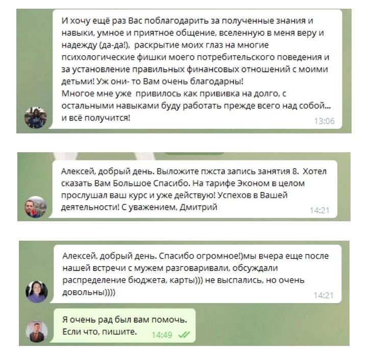 Отзывы об инвестициях Алексея Рид