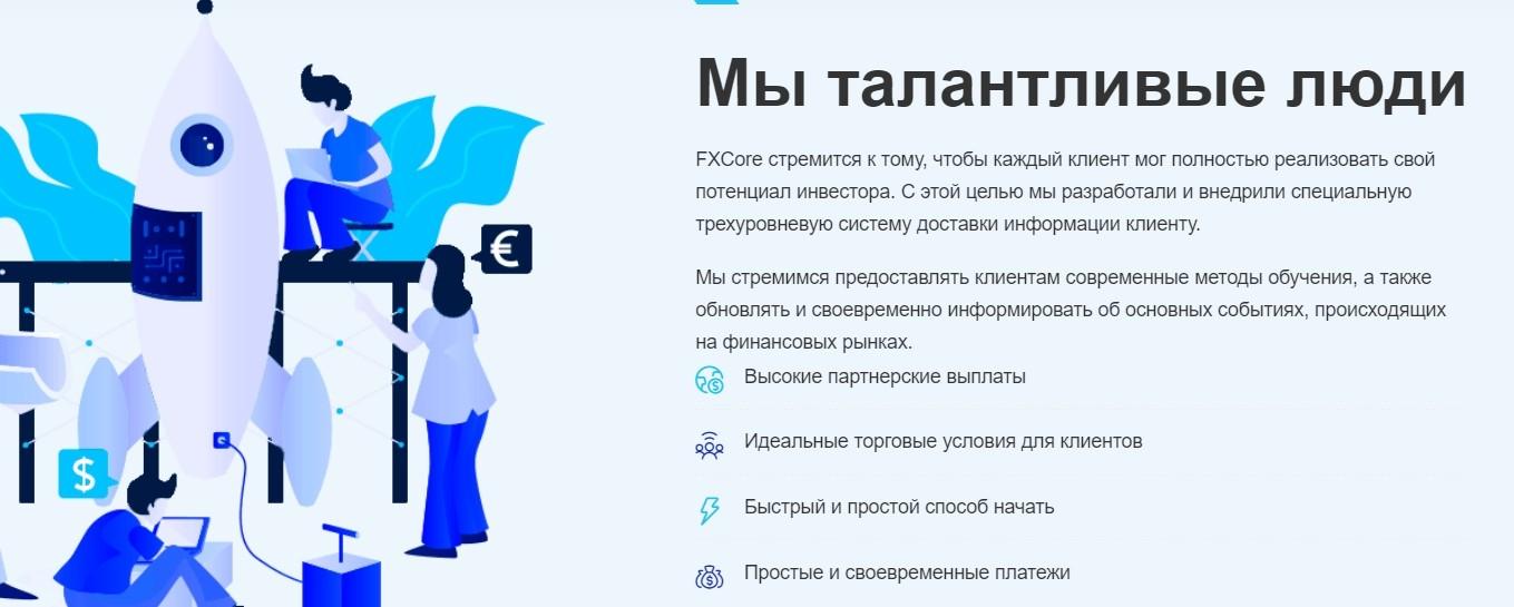 Fxcore – международная онлайн-платформа