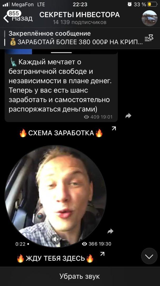 Канал Дениса Астахова в Телеграмме