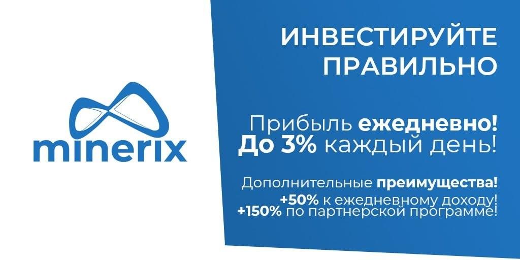 канал Minerix Bot в Телеграмме