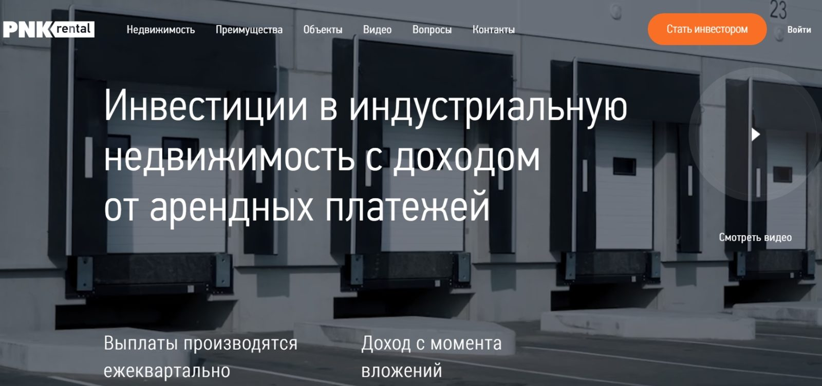 Сайт проекта PNK Rental