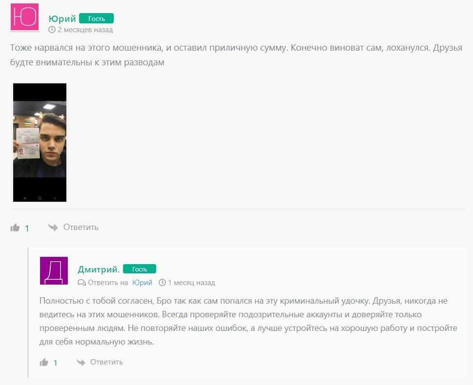 Отзывы о Телеграмм канале «Начало твоей лучшей жизни» Михаила Гусева