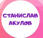 Инвестор Станислав Акулов