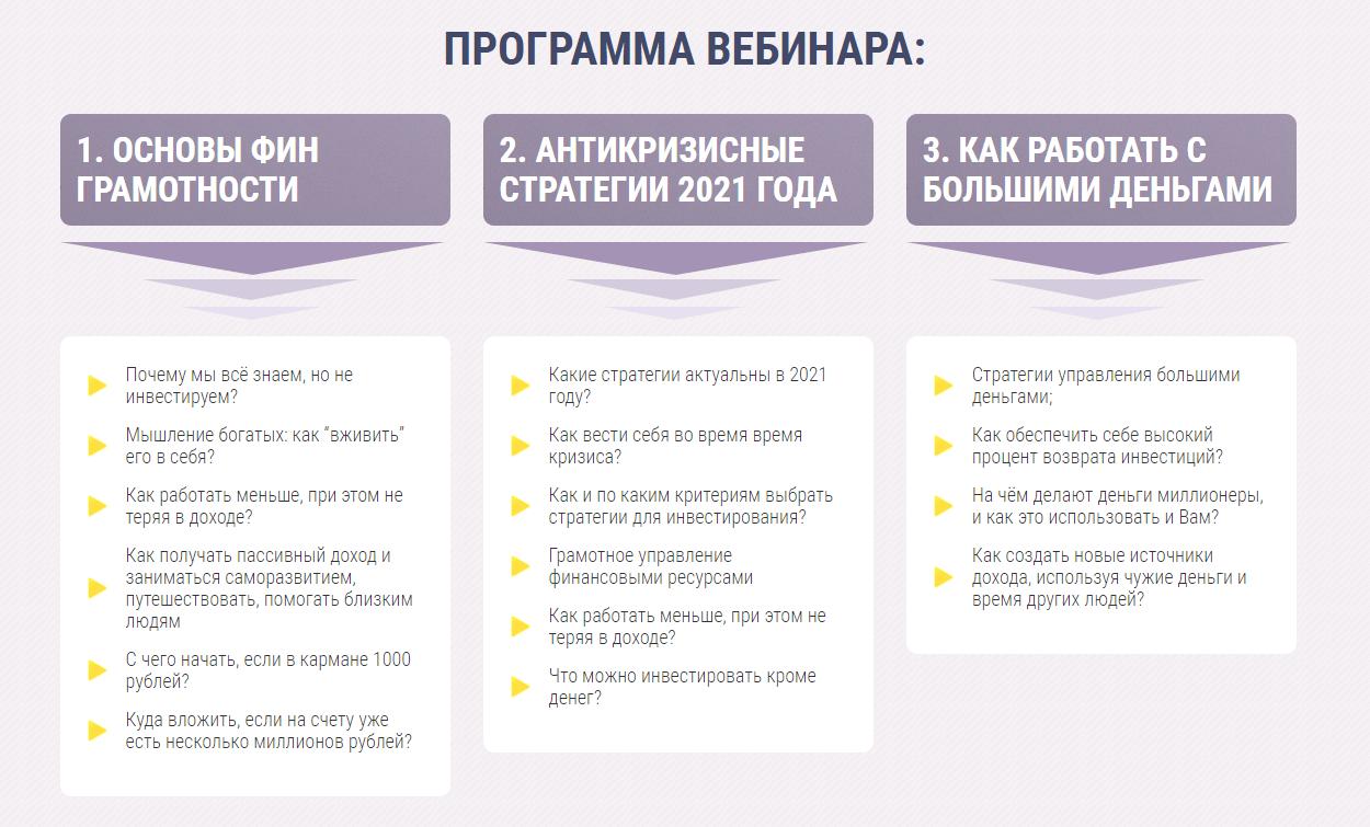 Вебинары от Марии Кузнецовой