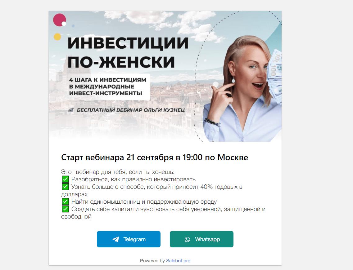 Вебинар инвестора Ольги Кузнец