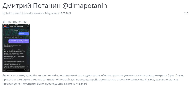 Отзывы об инвесторе Дмитрии Потанине