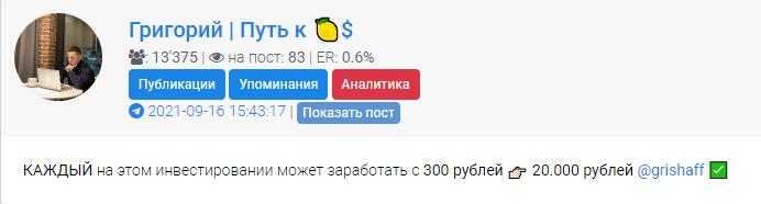 Телеграм-канал проекта Start Invest