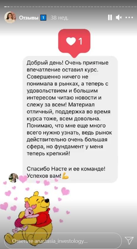 Отзывы о курсе Анастасии Чирович