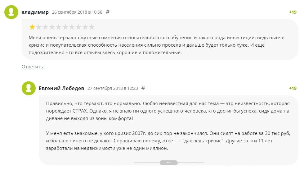 Отзывы об инвестициях в новостройки Евгения Лебедева
