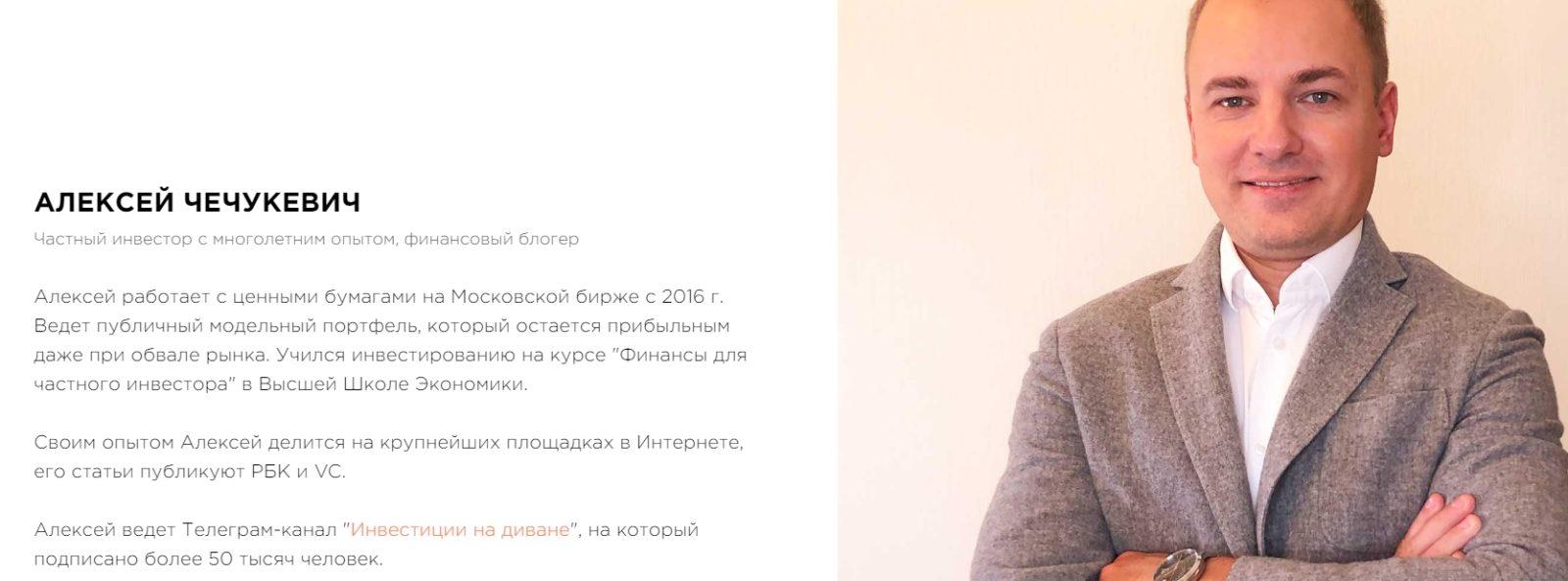 Кто такой Алексей Чечукевич