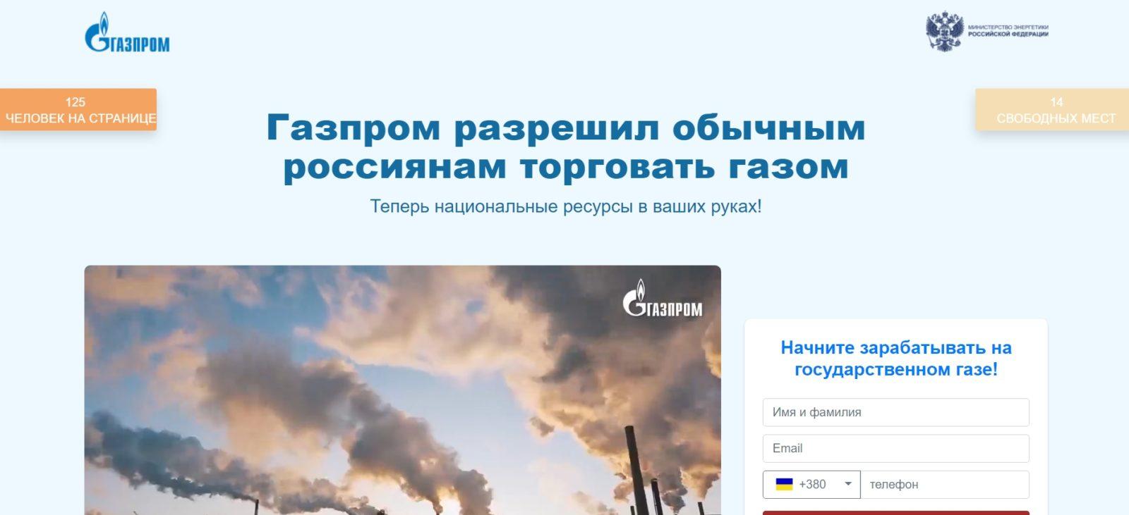 Сайт компании Газпром Инвестиции