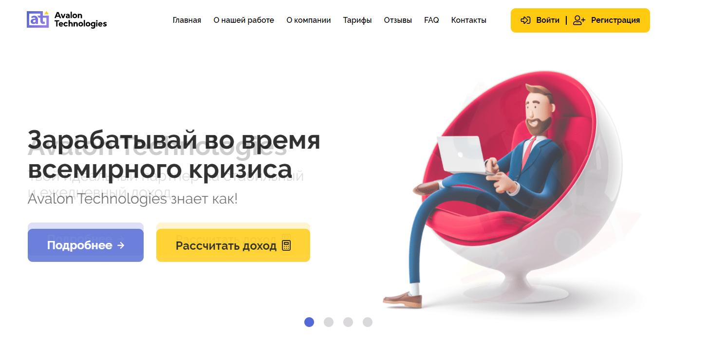 Официальный сайт Авалон Инвестиции