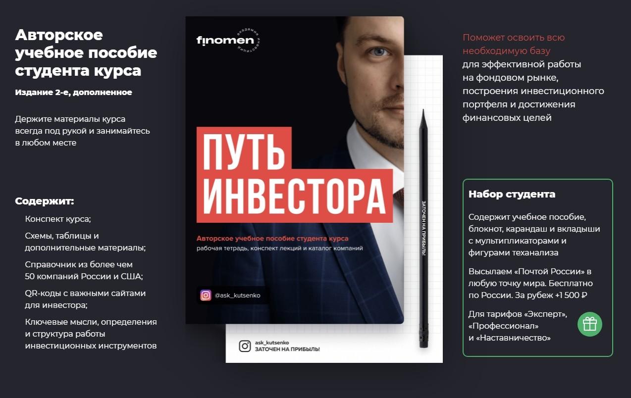 Никита Куценко – трейдер, финансовый аналитик, инвестор