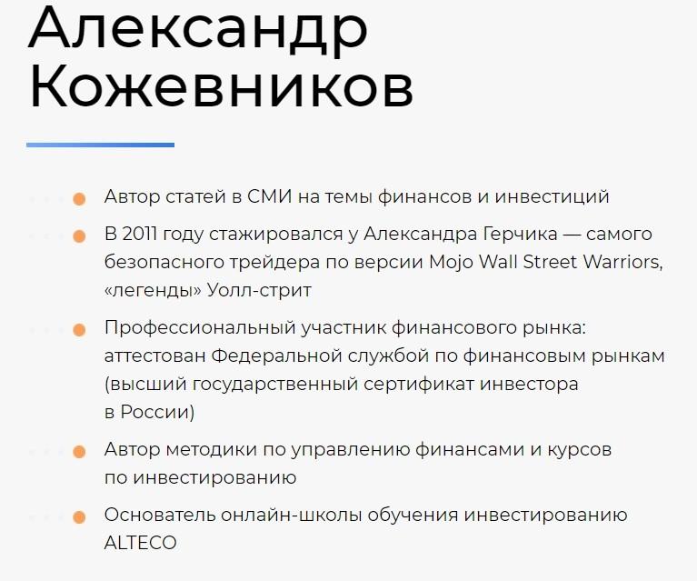 Руководители школы Ксения и Александр Кожевниковы