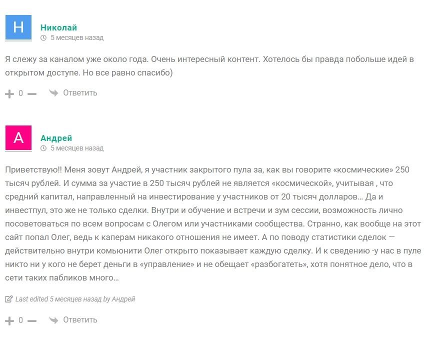Отзывы об Олеге Факееве