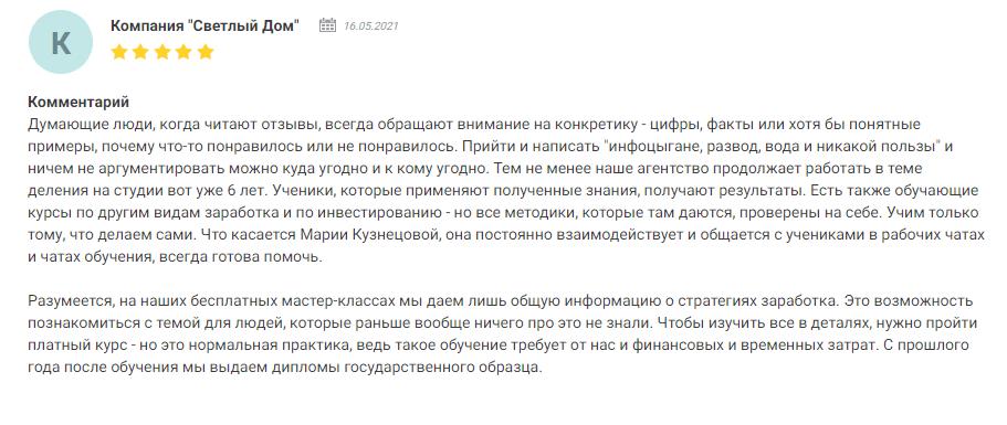 Отзывы об инвесторе Марии Кузнецовой