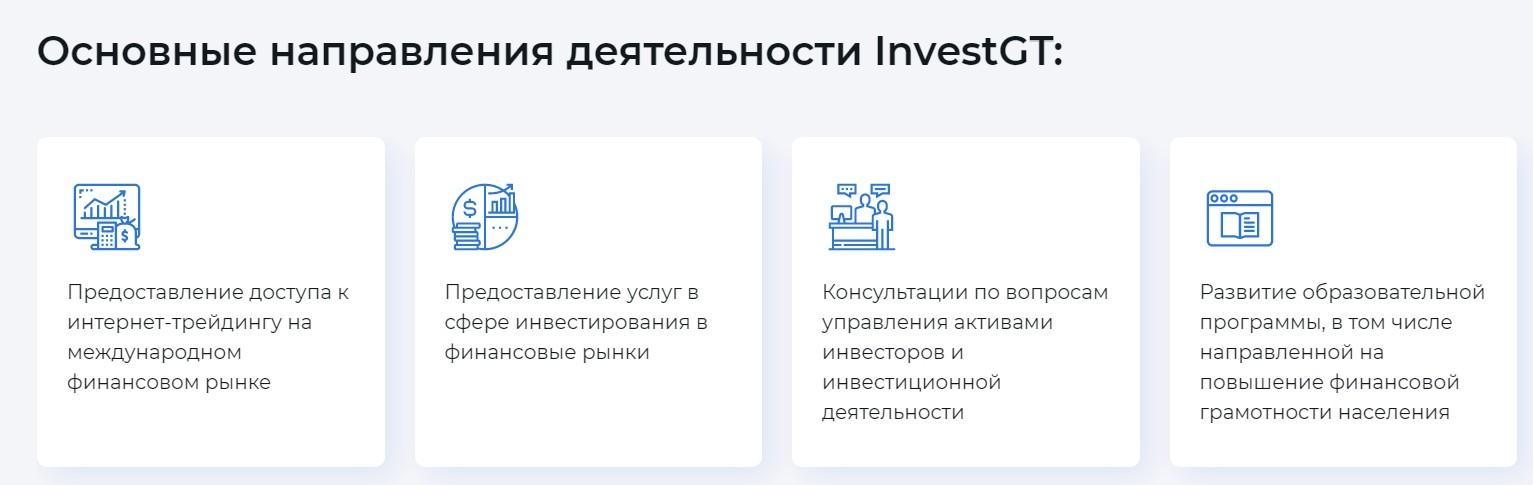 Услуги компани Invest GT