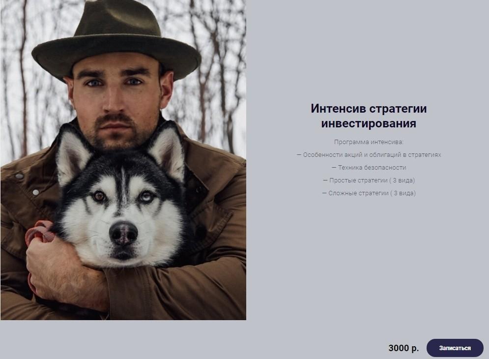 Программы интенсива Сергея Потанина