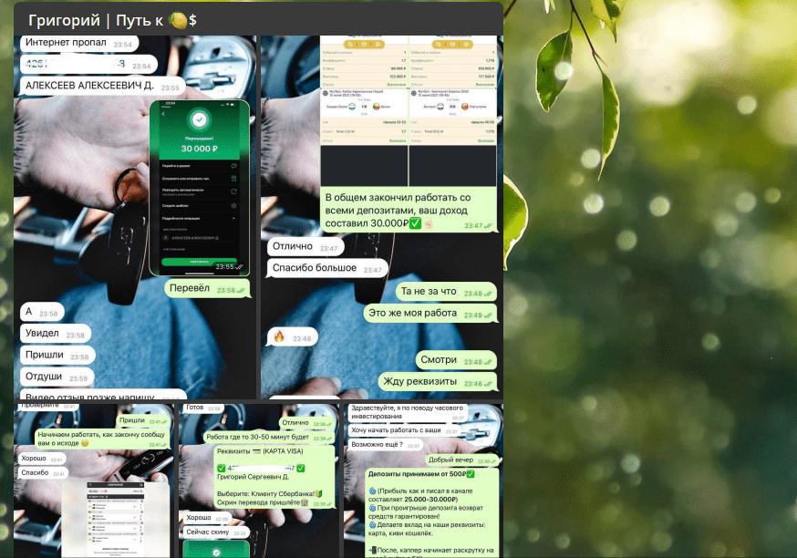 Телеграм-канал Start Investing