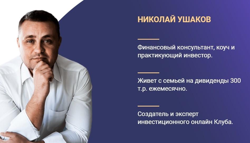 Николай Ушаков – трейдер и финансовый консультант