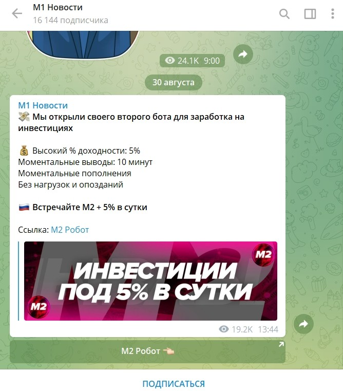 Ресурс бота М1 в Телеграме