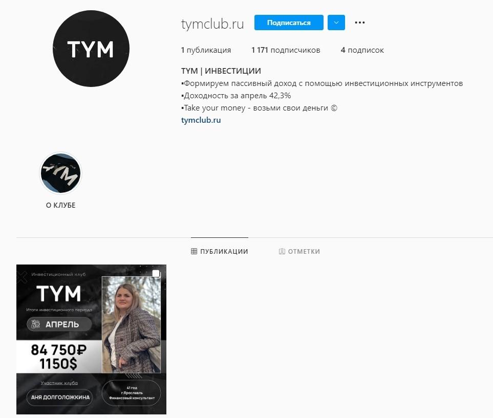 Инстаграм Инвестиционного клуба TYM