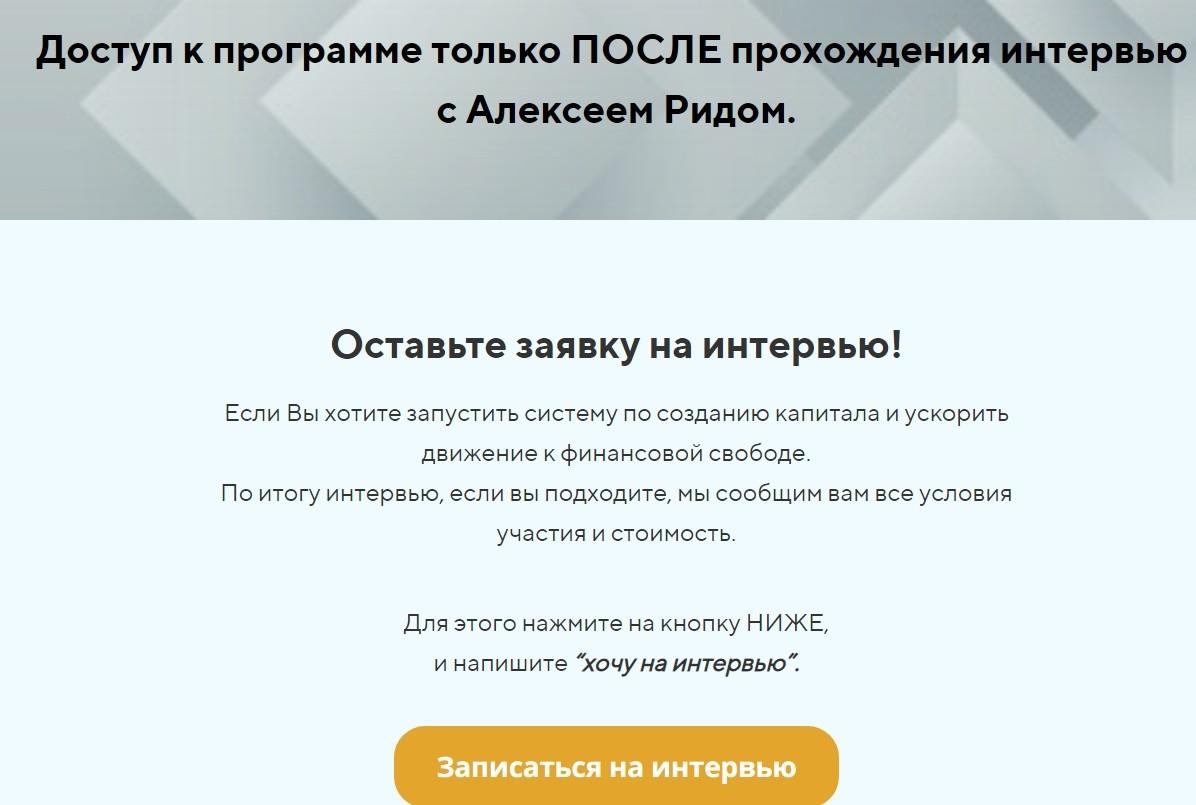 Доступ к программе инвестора Алексея Рид
