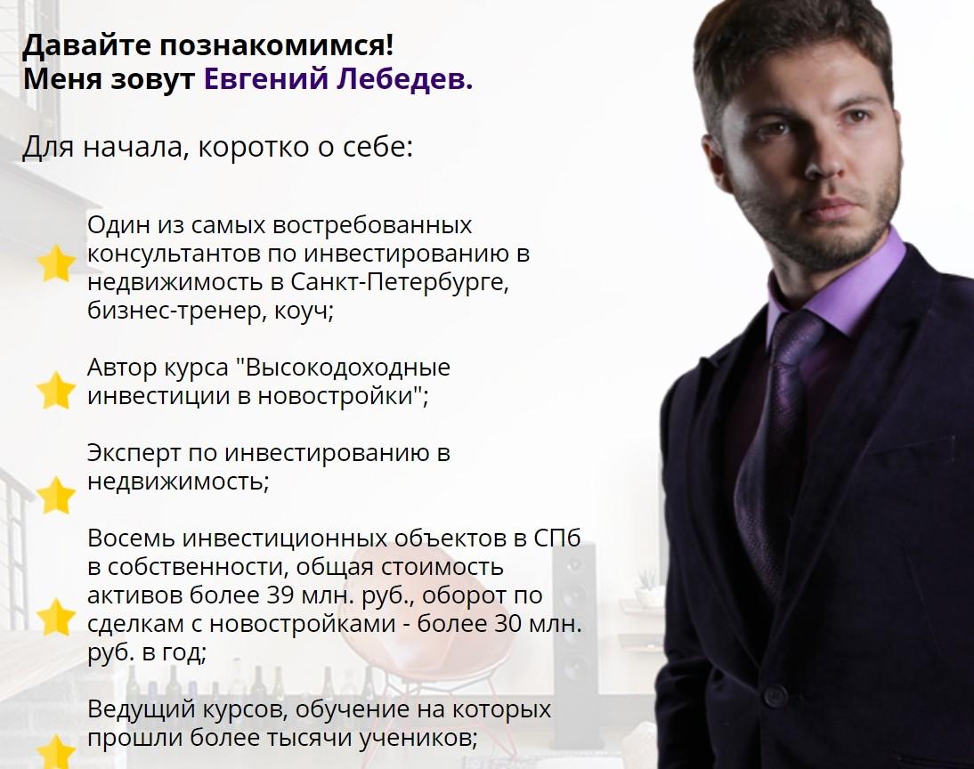 Евгений Лебедев – трейдер, коучер, автор курса