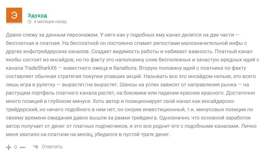 Отзывы о VM Capital в Телеграме