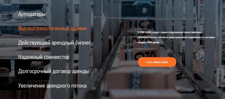 Торговые инструменты проекта PNK Rental