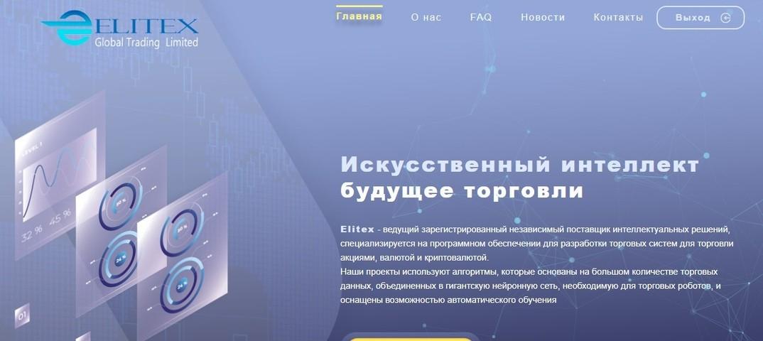 Сайт проекта Elitex