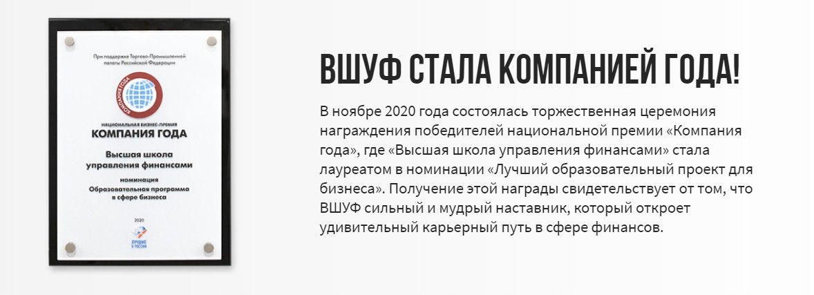 ВШУФ - компания 2020 года