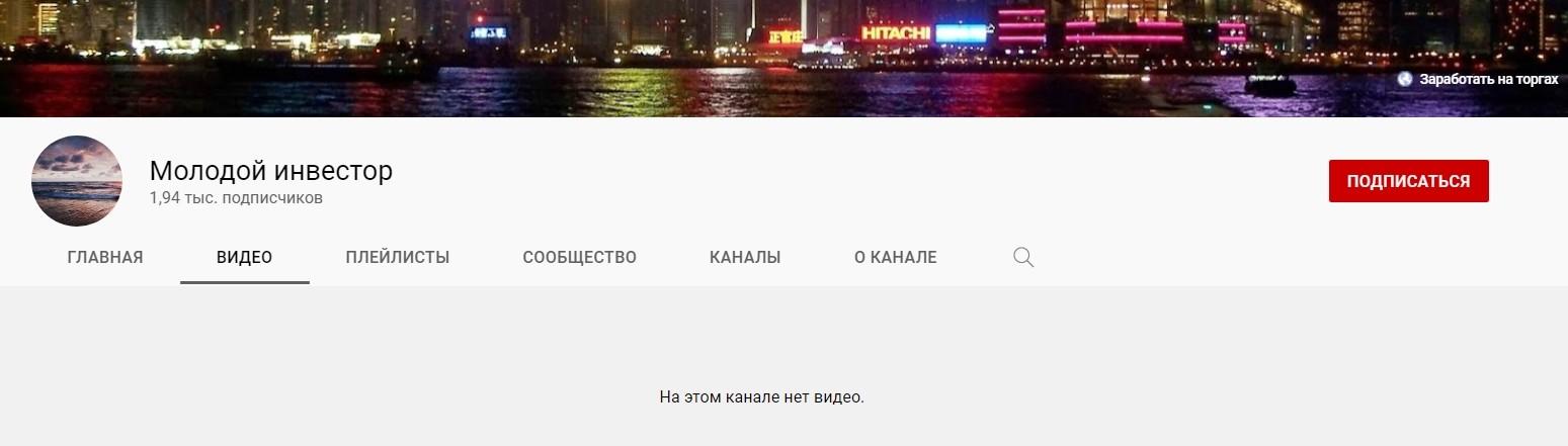 Ютуб-канал инвестора Степан Костенко