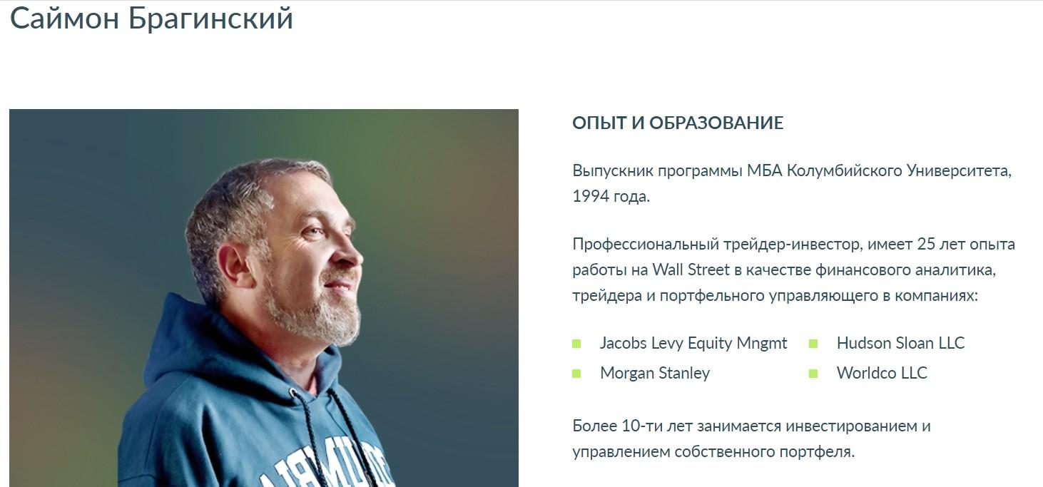 Саймон Брагинский – трейдер и финансовый аналитик