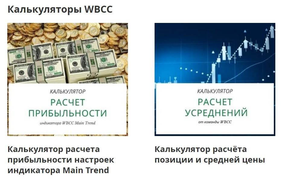 Калькуляторы на сайте компании WBCC CLUB