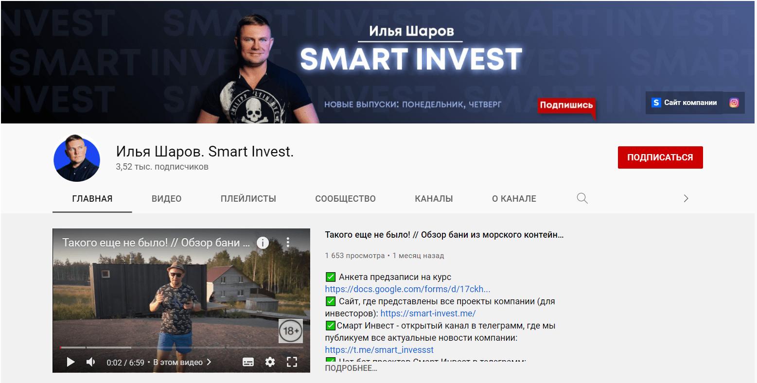 Ютуб-канал инвестора Смарт Инвест
