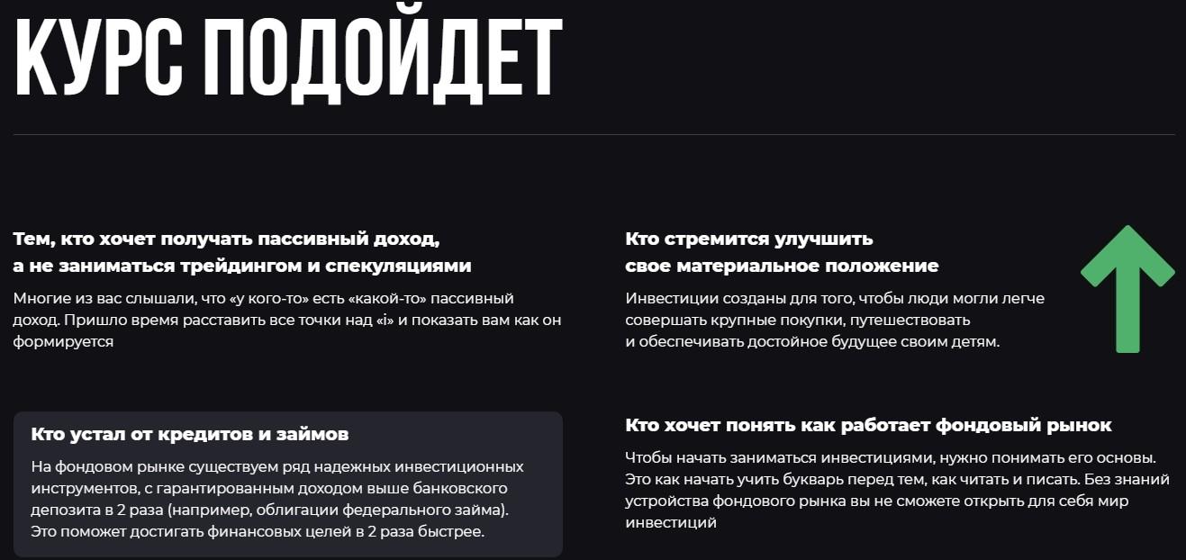 курс Путь инвестора Никиты Куценко