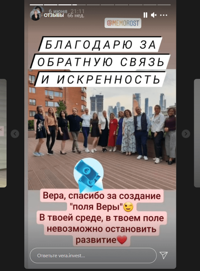 Отзывы о инвесторе Веры Семеновой
