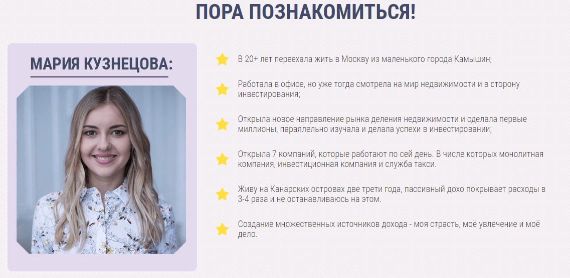 Мария Кузнецова – консультант, финансовый аналитик, инвестор