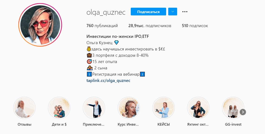 Инстаграм инвестора Ольги Кузнец