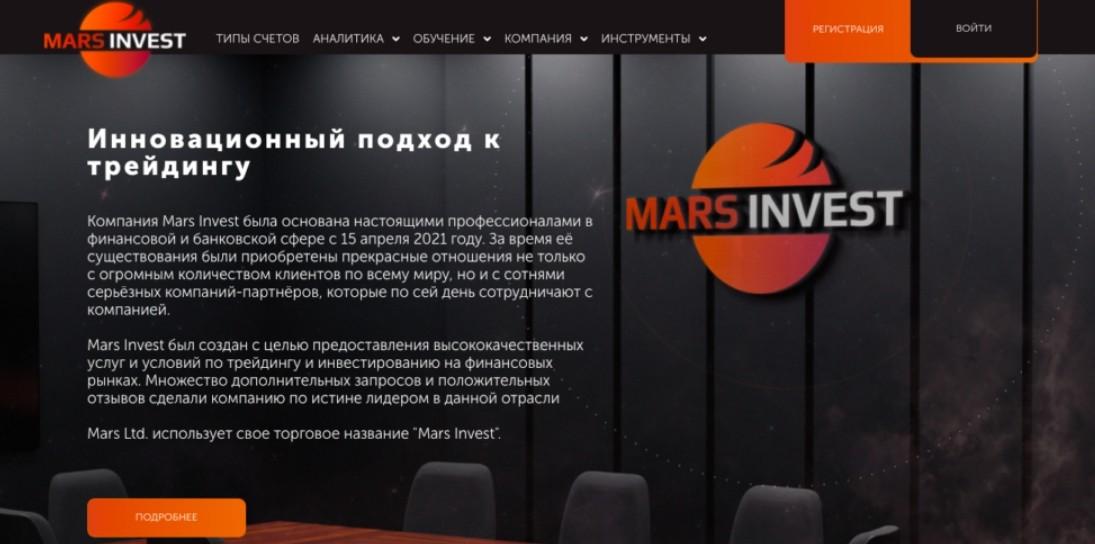 Инвестиционная платформа Марс Инвест
