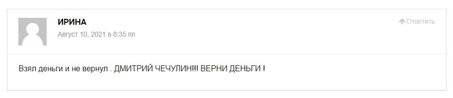 Отзывы об инвестициях Дмитрия Чечулина